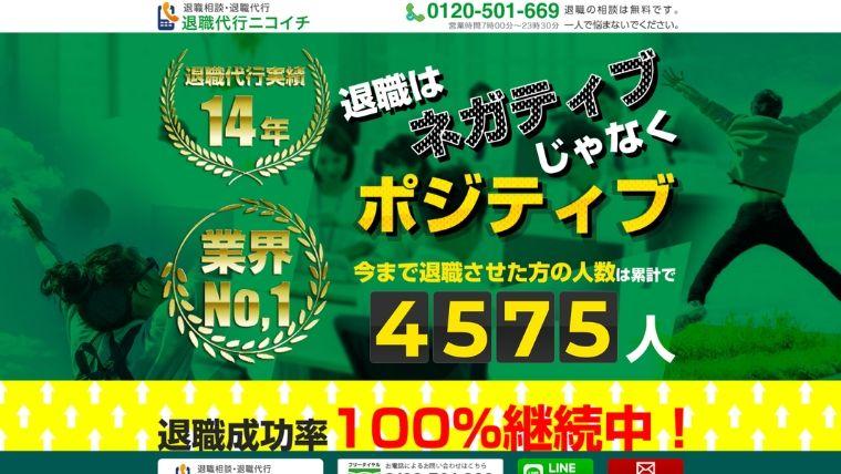 【退職代行の体験談】ニコイチは業界No1で失敗率は驚異の0%