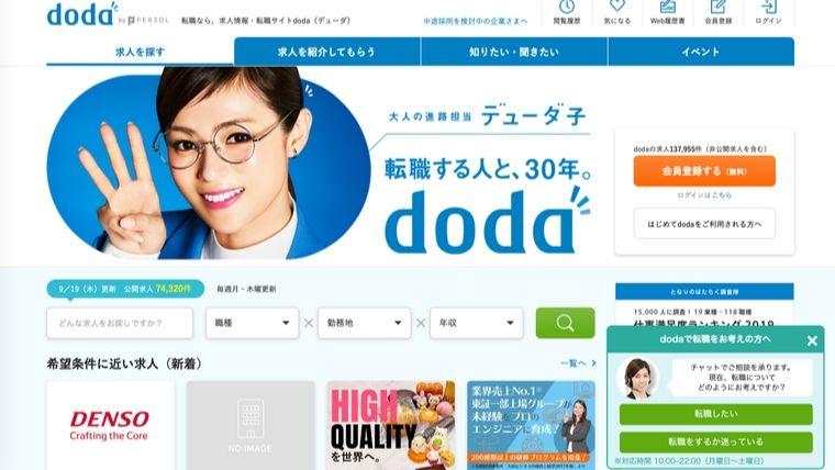 大手転職エージェントの「doda」