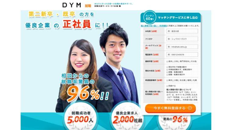 書類選考なしで就職率96%の「DYM就職」
