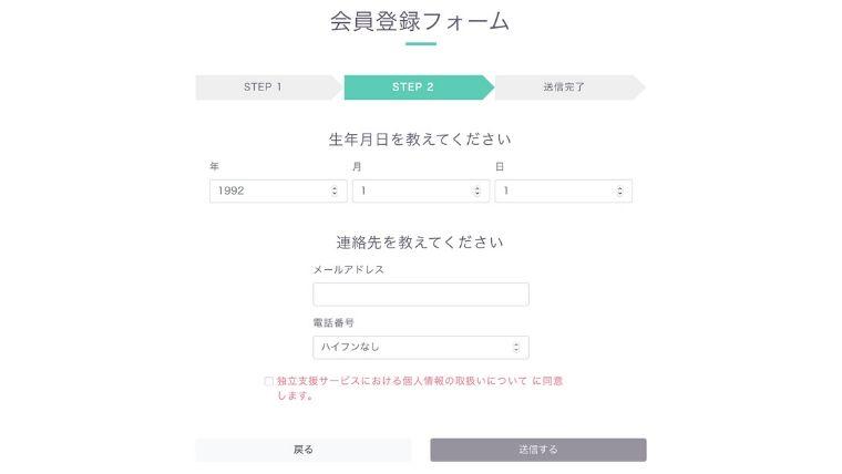 STEP3. 生年月日・メールアドレスを記入