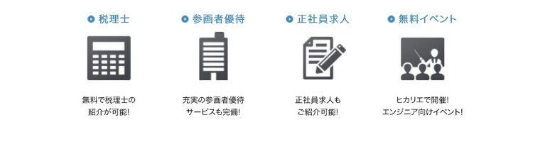 正社員求人や勉強会、税理士の紹介などの特典が満載