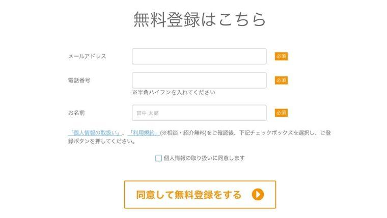 STEP1. 会員登録