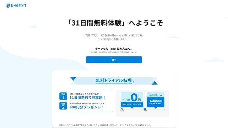 U-NEXTの登録方法2