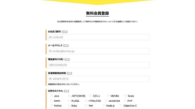 STEP1. 会員登録2