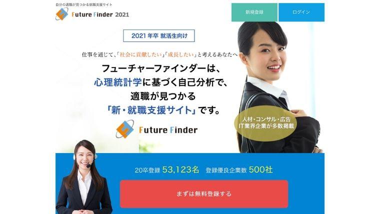 Future finder(フューチャーファインダー)を登録する時の流れ