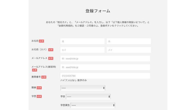 Future finder(フューチャーファインダー)を登録する時の流れ2