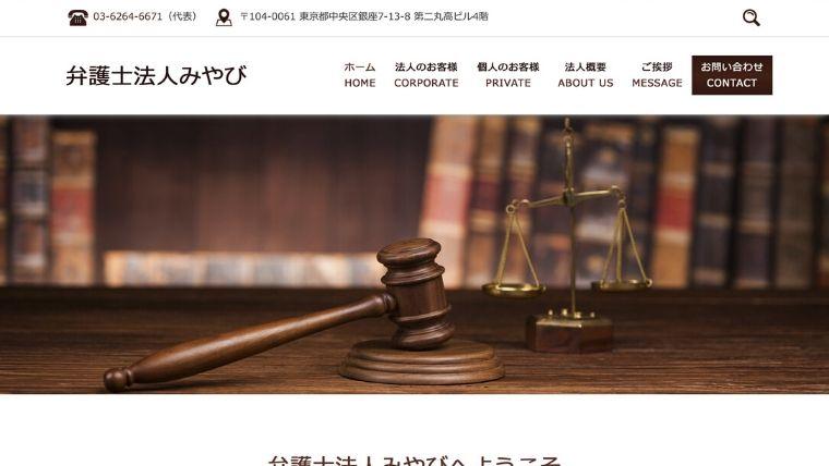 弁護士法人みやび(汐留パートナーズ)の基本情報