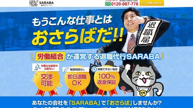退職代行SARABAの基本情報