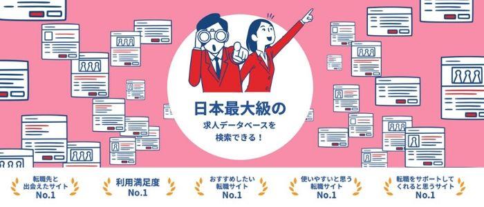 就職サイトを活用する