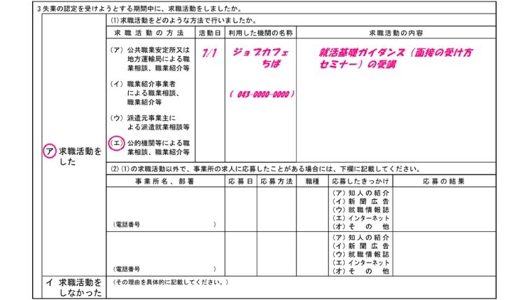 求職 申告 活動 失業 認定 書