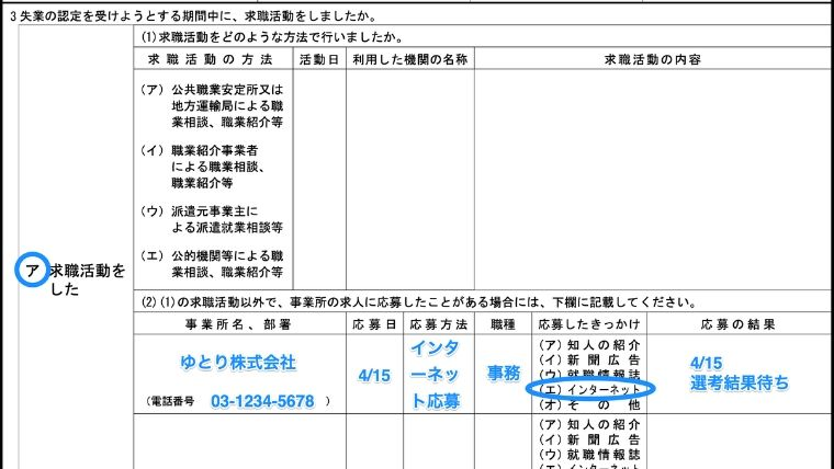 STEP3. 失業認定申告書に記入する