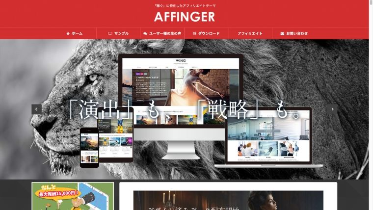 Affinger5(アフィンガー)