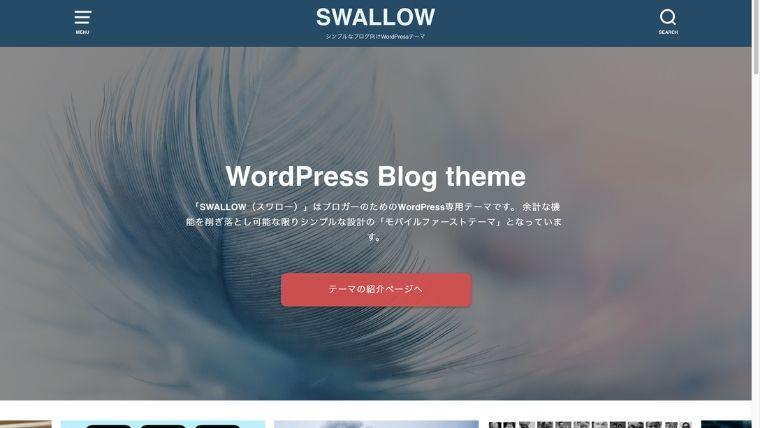 Swallow(スワロー