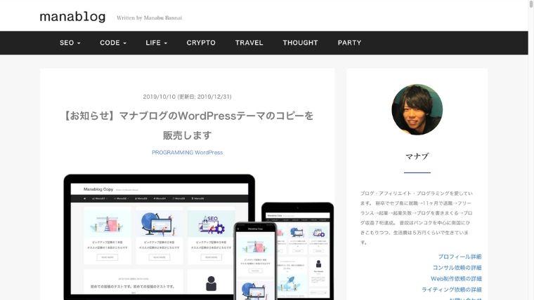 manablog(マナブログ)