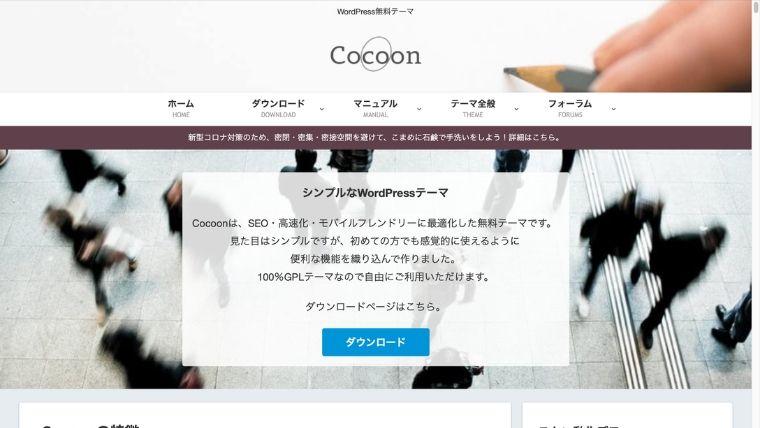 【無料】Cocoon(コクーン)