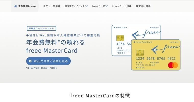 freee MasterCardライト